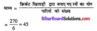 Bihar Board Class 7 Maths Solutions Chapter 4 आँकड़ों का प्रबंधन Ex 4.1 Q4