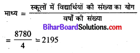 Bihar Board Class 7 Maths Solutions Chapter 4 आँकड़ों का प्रबंधन Ex 4.1 Q6