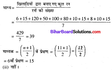 Bihar Board Class 7 Maths Solutions Chapter 4 आँकड़ों का प्रबंधन Ex 4.2 Q1