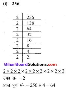 Bihar Board Class 8 Maths Solutions Chapter 6 घन और घनमूल Ex 6.2 Q3
