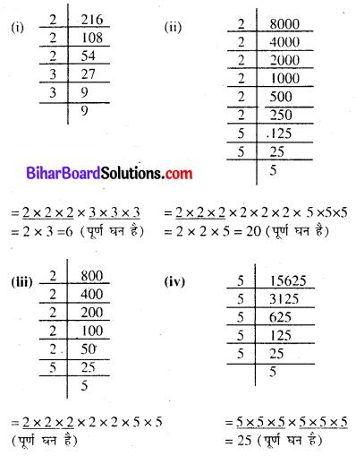Bihar Board Class 8 Maths Solutions Chapter 6 घन और घनमूल Intext Q1