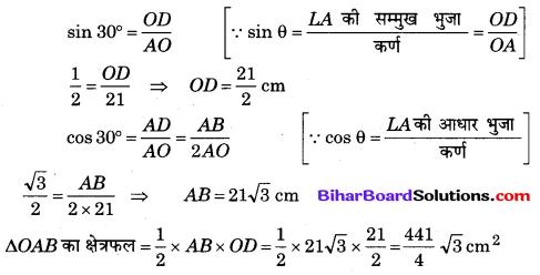 Bihar Board Class 10 Maths Solutions Chapter 12 वृतों से संबंधित क्षेत्रफल Additional Questions LAQ 2.3