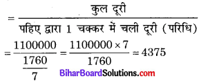 Bihar Board Class 10 Maths Solutions Chapter 12 वृतों से संबंधित क्षेत्रफल Ex 12.1 Q4