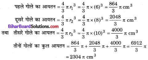 Bihar Board Class 10 Maths Solutions Chapter 13 पृष्ठीय क्षेत्रफल एवं आयतन Ex 13.3 Q2