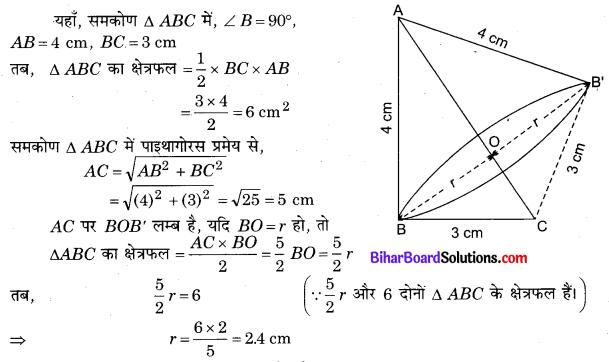 Bihar Board Class 10 Maths Solutions Chapter 13 पृष्ठीय क्षेत्रफल एवं आयतन Ex 13.5 Q2
