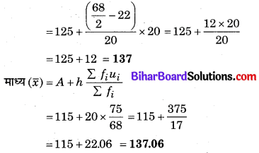 Bihar Board Class 10 Maths Solutions Chapter 14 सांख्यिकी Ex 14.3 Q1.3