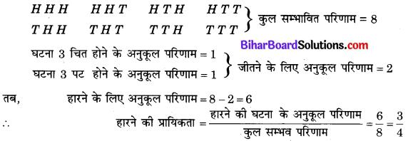 Bihar Board Class 10 Maths Solutions Chapter 15 प्रायिकता Ex 15.1 Q23