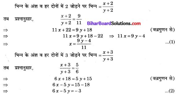 Bihar Board Class 10 Maths Solutions Chapter 3 दो चरों वाले रैखिक समीकरण युग्म Ex 3.3 Q3.1