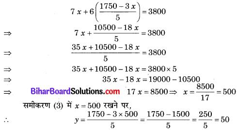 Bihar Board Class 10 Maths Solutions Chapter 3 दो चरों वाले रैखिक समीकरण युग्म Ex 3.3 Q3
