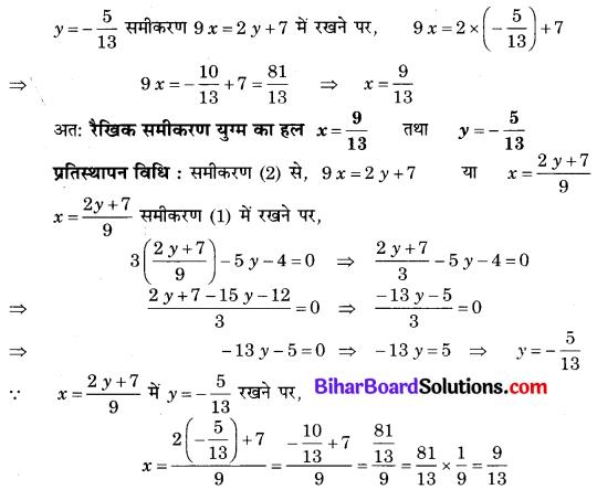 Bihar Board Class 10 Maths Solutions Chapter 3 दो चरों वाले रैखिक समीकरण युग्म Ex 3.4 Q1