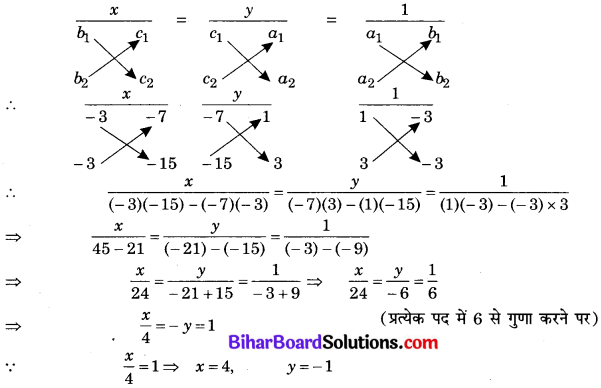 Bihar Board Class 10 Maths Solutions Chapter 3 दो चरों वाले रैखिक समीकरण युग्म Ex 3.5 Q1.5