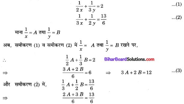 Bihar Board Class 10 Maths Solutions Chapter 3 दो चरों वाले रैखिक समीकरण युग्म Ex 3.6 Q1.1