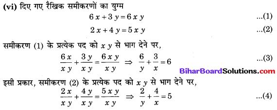 Bihar Board Class 10 Maths Solutions Chapter 3 दो चरों वाले रैखिक समीकरण युग्म Ex 3.6 Q1.10