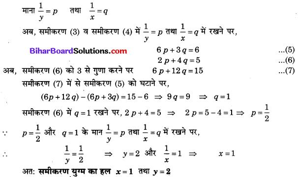 Bihar Board Class 10 Maths Solutions Chapter 3 दो चरों वाले रैखिक समीकरण युग्म Ex 3.6 Q1.11