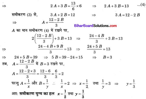Bihar Board Class 10 Maths Solutions Chapter 3 दो चरों वाले रैखिक समीकरण युग्म Ex 3.6 Q1.2