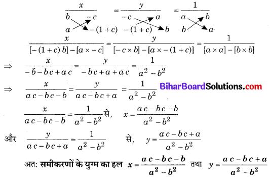 Bihar Board Class 10 Maths Solutions Chapter 3 दो चरों वाले रैखिक समीकरण युग्म Ex 3.7 Q7.1