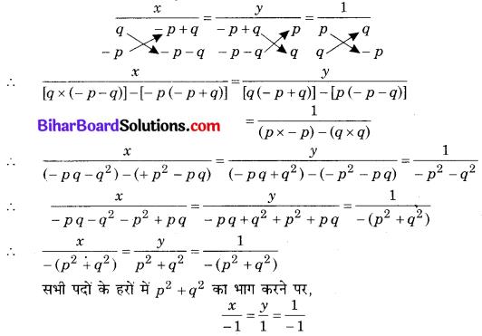 Bihar Board Class 10 Maths Solutions Chapter 3 दो चरों वाले रैखिक समीकरण युग्म Ex 3.7 Q7