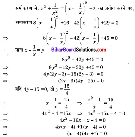 Bihar Board Class 10 Maths Solutions Chapter 4 द्विघात समीकरण Additional Questions Q3