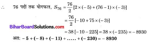 Bihar Board Class 10 Maths Solutions Chapter 5 समांतर श्रेढ़ियाँ Ex 5.3 Q2.4