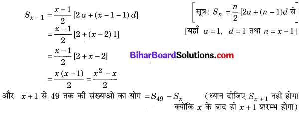 Bihar Board Class 10 Maths Solutions Chapter 5 समांतर श्रेढ़ियाँ Ex 5.4 Q4