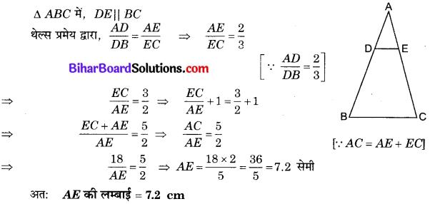 Bihar Board Class 10 Maths Solutions Chapter 6 त्रिभुज Additional Questions SAQ 2