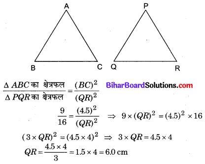 Bihar Board Class 10 Maths Solutions Chapter 6 त्रिभुज Additional Questions SAQ 5