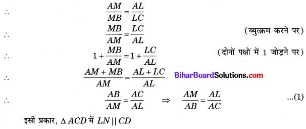 Bihar Board Class 10 Maths Solutions Chapter 6 त्रिभुज Ex 6.2 Q3.1