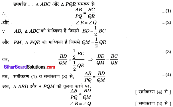 Bihar Board Class 10 Maths Solutions Chapter 6 त्रिभुज Ex 6.3 Q16.1