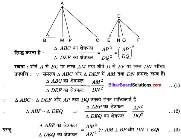 Bihar Board Class 10 Maths Solutions Chapter 6 त्रिभुज Ex 6.4 Q6