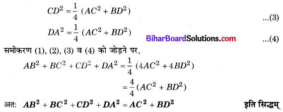 Bihar Board Class 10 Maths Solutions Chapter 6 त्रिभुज Ex 6.5 Q7.1