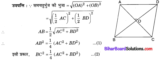 Bihar Board Class 10 Maths Solutions Chapter 6 त्रिभुज Ex 6.5 Q7