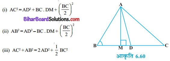 Bihar Board Class 10 Maths Solutions Chapter 6 त्रिभुज Ex 6.6 Q5