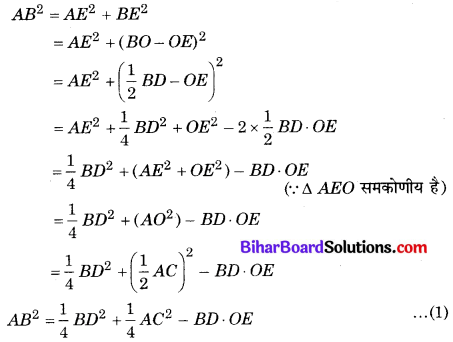 Bihar Board Class 10 Maths Solutions Chapter 6 त्रिभुज Ex 6.6 Q6.1