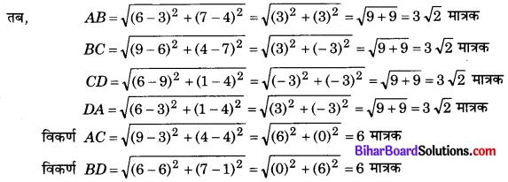 Bihar Board Class 10 Maths Solutions Chapter 7 निर्देशांक ज्यामिति Ex 7.1 Q5.1