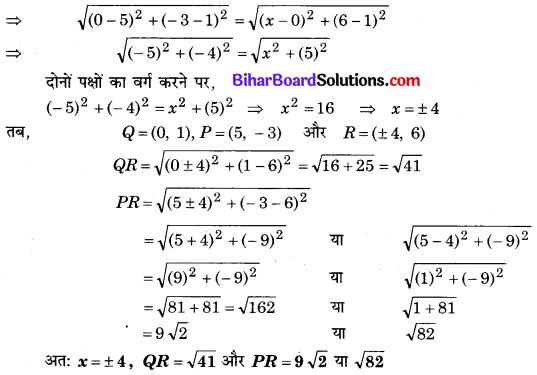 Bihar Board Class 10 Maths Solutions Chapter 7 निर्देशांक ज्यामिति Ex 7.1 Q9