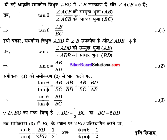 Bihar Board Class 10 Maths Solutions Chapter 8 त्रिकोणमिति का परिचय Additional Questions LAQ 1.1