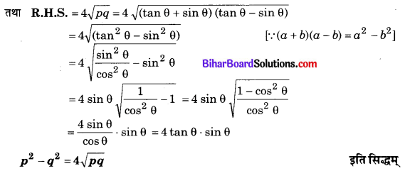 Bihar Board Class 10 Maths Solutions Chapter 8 त्रिकोणमिति का परिचय Additional Questions SAQ 11