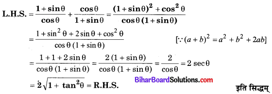 Bihar Board Class 10 Maths Solutions Chapter 8 त्रिकोणमिति का परिचय Additional Questions SAQ 3.1