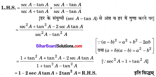 Bihar Board Class 10 Maths Solutions Chapter 8 त्रिकोणमिति का परिचय Additional Questions SAQ 4