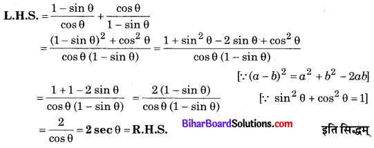 Bihar Board Class 10 Maths Solutions Chapter 8 त्रिकोणमिति का परिचय Additional Questions SAQ 6.1