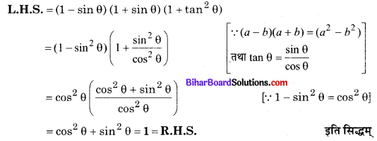 Bihar Board Class 10 Maths Solutions Chapter 8 त्रिकोणमिति का परिचय Additional Questions VSQ 11
