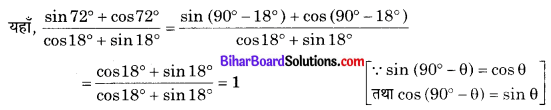 Bihar Board Class 10 Maths Solutions Chapter 8 त्रिकोणमिति का परिचय Additional Questions VSQ 9