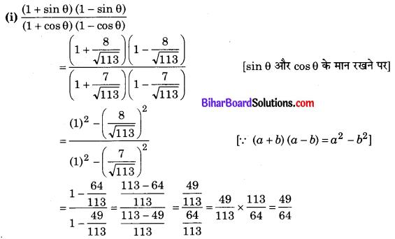 Bihar Board Class 10 Maths Solutions Chapter 8 त्रिकोणमिति का परिचय Ex 8.1 Q7.1