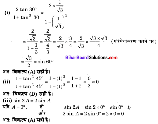 Bihar Board Class 10 Maths Solutions Chapter 8 त्रिकोणमिति का परिचय Ex 8.2 Q2