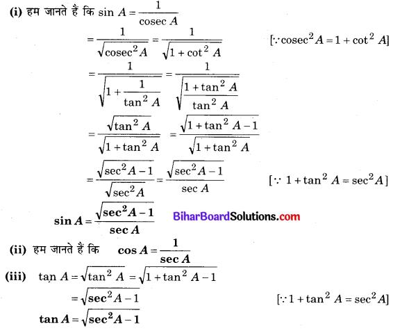 Bihar Board Class 10 Maths Solutions Chapter 8 त्रिकोणमिति का परिचय Ex 8.4 Q2