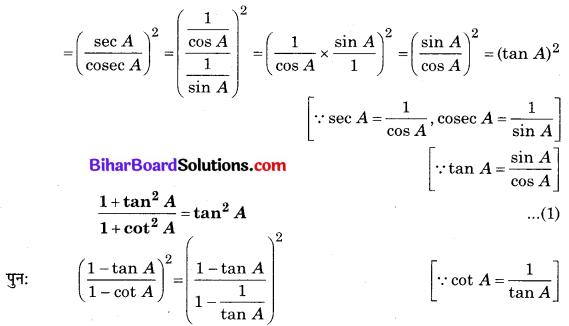 Bihar Board Class 10 Maths Solutions Chapter 8 त्रिकोणमिति का परिचय Ex 8.4 Q5.10