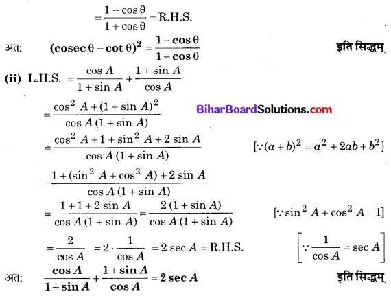 Bihar Board Class 10 Maths Solutions Chapter 8 त्रिकोणमिति का परिचय Ex 8.4 Q5.2