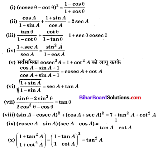Bihar Board Class 10 Maths Solutions Chapter 8 त्रिकोणमिति का परिचय Ex 8.4 Q5