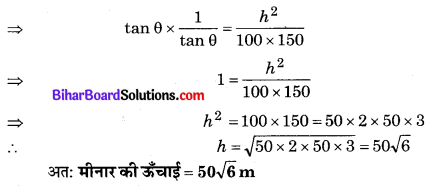 Bihar Board Class 10 Maths Solutions Chapter 9 त्रिकोणमिति के कुछ अनुप्रयोग Additional Questions SAQ 1.1