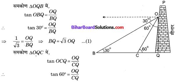Bihar Board Class 10 Maths Solutions Chapter 9 त्रिकोणमिति के कुछ अनुप्रयोग Ex 9.1 Q15